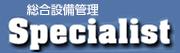 株式会社 Specialist